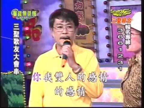 三聖電視台-鬍鬚林-葉啟田-水雲煙翻唱.mp4