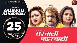 2018 I Gharwali Baharwali घरवाली बाहरवाली I *Manjeet Panchal  *Anjali Raghav *NS Mahi I OP Rai