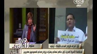 هنا العاصمة | محكمة الاسرة أصدرت اول حكم نهائي يعترف بزواج ...