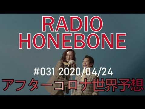 RADIO HONEBONE #031 (2020/04/24配信)