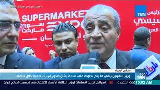 موجزTeN - وزير التموين ينفي ما يتم تداوله على لسانه بشأن صدور ...