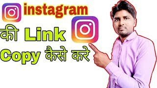 How to copy instagram account link in Hindi by technical mind