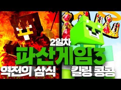 *풀버전* 파산게임 시즌3 2일차 삼식 & 콩콩 화면 // Minecraft - 양띵(YD)
