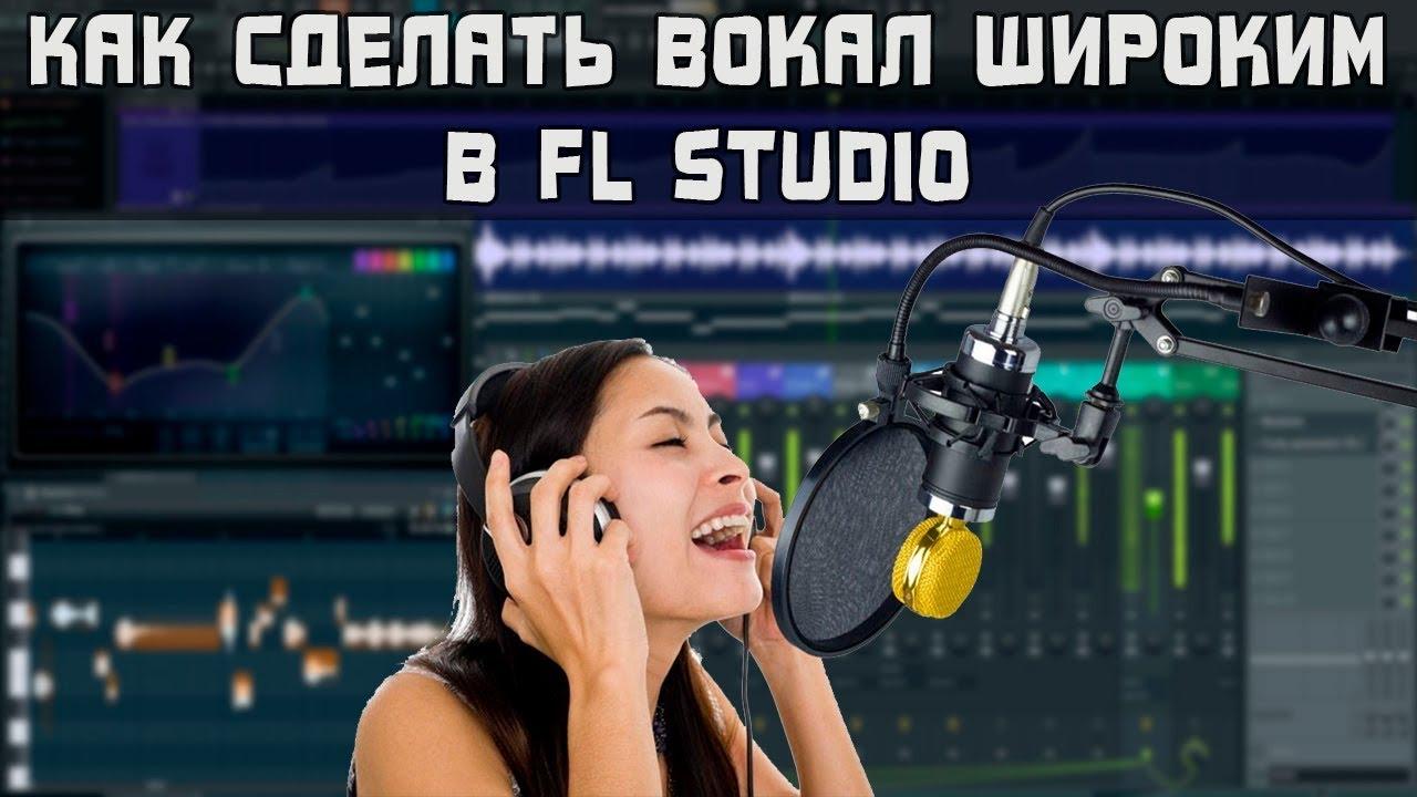Sava video -FL Studio обучение  Как сделать вокал широким и