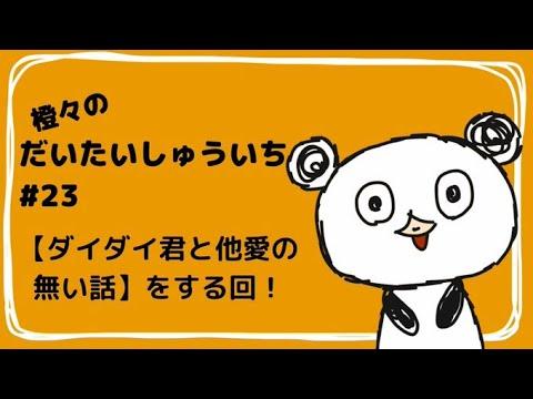 橙々の『だいたいしゅういち』 #23