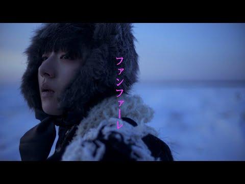 春ねむり HARU NEMURI「ファンファーレ / Fanfare」(Official Music Video)