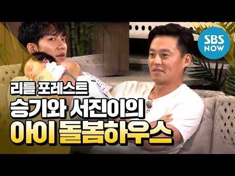 [리틀 포레스트] 선공개 '츤데레 서진 삼촌과 말 잘 듣는 승기 삼촌' / 'Little Forest' Preview Clip
