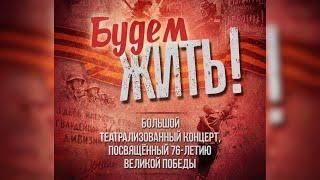 Концерт «Будем жить», посвященный 76-летию Победы