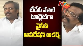 Operation Akarsh: YSRCP targets TDP leaders in Prakasam di..