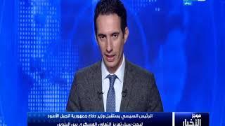 موجز الاخبار| الرئيس السيسي يوجه بإنجاز كافة المشروعات ...