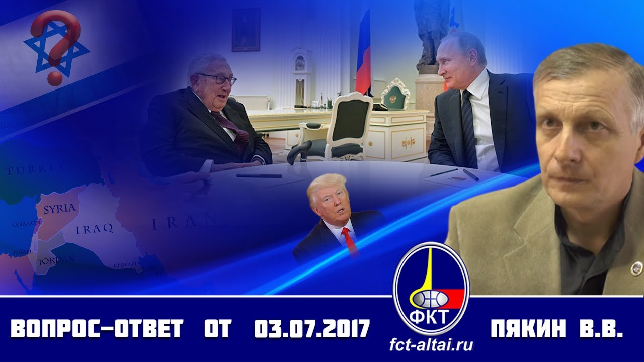 В.В.Пякин - Вопрос-Ответ от 3 июля 2017г.