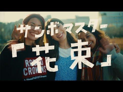 サンボマスター / 花束 MUSIC VIDEO