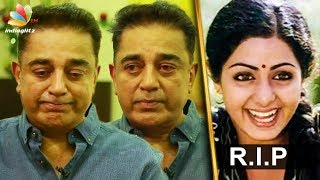Kamal Haasan Emotional On Sridevi's Death..