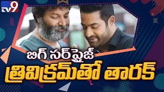 Jr NTR, Trivikram Srinivas works together again for NTR 30..