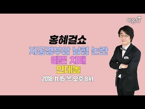 [New][메디텔] 홍혜걸 쇼 - 자궁경부암 남혐 논란, 예쁜 치매, 인데놀