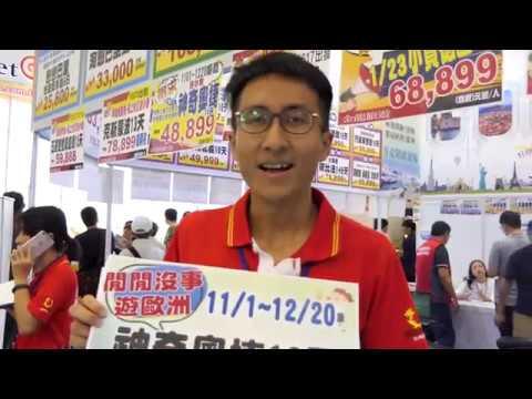 金龍旅遊-2019台北夏季旅展,閒閒沒事遊歐洲!