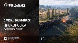 Прохоровка - Официальный саундтрек