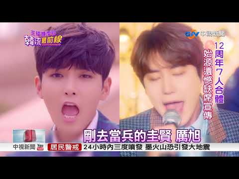 睽違兩年 韓流帝王Super Junior回歸│中視新聞 20171113