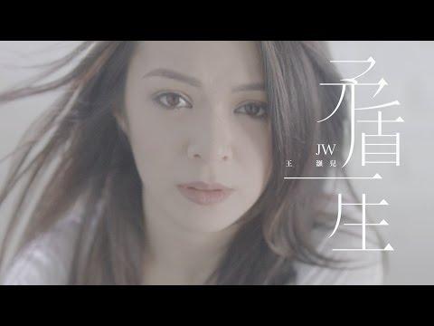 JW 王灝兒 - 矛盾一生 Official Music Video