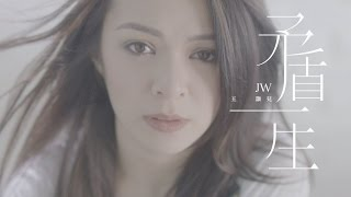 JW 王灝兒 - 矛盾一生 YouTube 影片