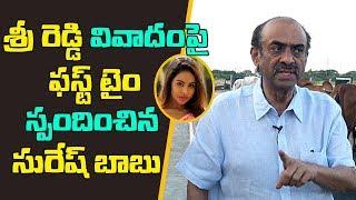 Producer Suresh Babu Responds on Sri Reddy Issue & Casting Couch | ABN Telugu
