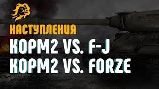 Наступления. КОРМ2 vs. F-J и FORZE