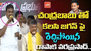 Janasena Rapaka Varaprasad Comments on Jagan infront of Ch..