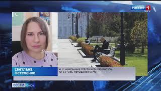 В начале октября в Омск придёт бабье лето