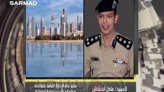 Official Video Statement (Kuwait) : Earthquake in Kuwait