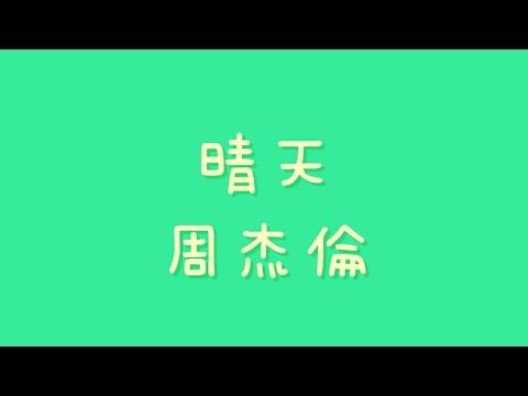 周杰倫  -  晴天【歌詞】