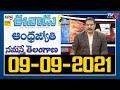 Telugu News Paper Headlines | Telugu News | 09-09-2021 | TV5 News Digital