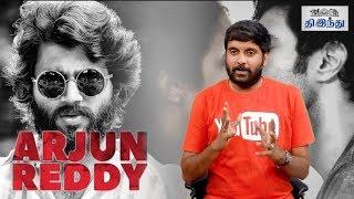 Arjun Reddy Review Telugu Movie | Vijay Deverakonda | Shalini Pandey | Sandeep Vanga | Selfie Review