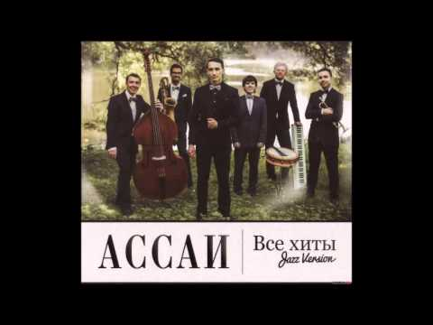Ассаи -  Лифт (Jazz Version)