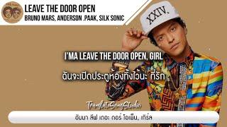 แปลเพลง Leave the Door Open - Bruno Mars, Anderson .Paak, Silk Sonic