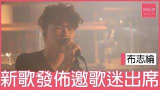 布志綸邀歌迷出席《第一億次細胞分裂》新歌發佈音樂會