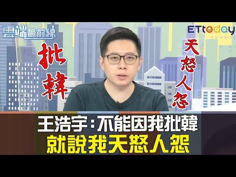 王浩宇:不能因為我批評韓國瑜 就說我天怒人怨|雲端最前線20200610精華