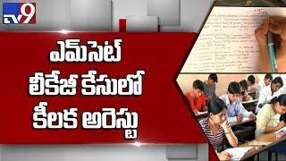EAMCET 2 paper leak : Sri Chaitanya Dean played key role?..
