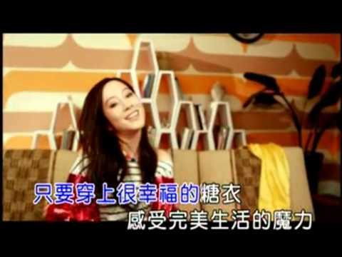 許慧欣-幸福的糖e(KTV)