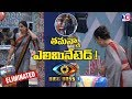 Tamanna Simhadri Likely To Be Eliminated!- Bigg Boss Telugu 3