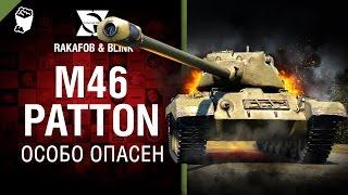 M46 Patton - Особо опасен №37 - от RAKAFOB и BLINK