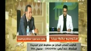 مستشار وزير التموين يوضح اخر القرارات و التطورات في منظومة الخبز ...
