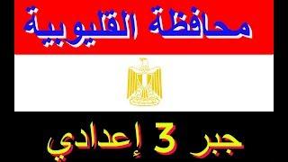 حل امتحان محافظة القليوبية 2020 في الجبر الجزء الاول من ...