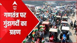 #KisanTractorMarch: दिल्ली हिंसा में साजिश रचने का आरोप | ट्रैक्टर रैली में हंगामा | Red Fort | ABP