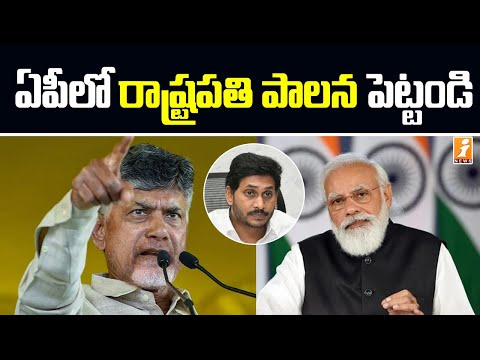 Chandrababu writes to President, PM urges to impose President rule in Andhra Pradesh