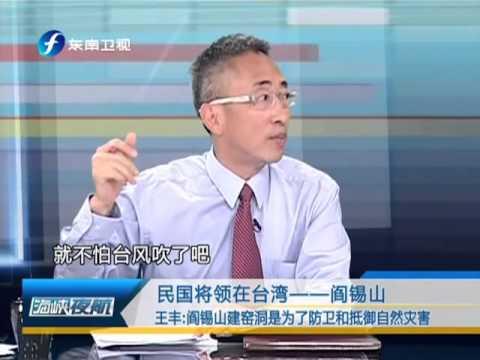 海峡夜航 20130618 民国将领在台湾——阎锡山 HD高清完整版
