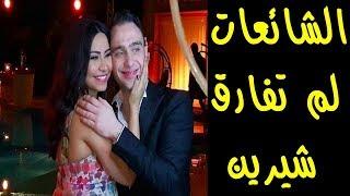 الشائعات لم تفارق شيرين عبد الوهاب حتى في حفل زفافها     -