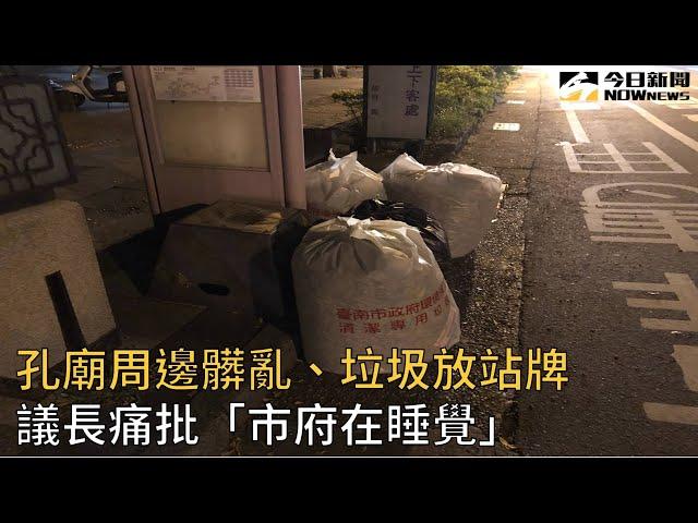 影/孔廟周邊髒亂、垃圾放站牌 議長痛批「市府在睡覺」
