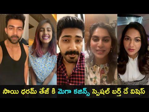 Special video: Mega cousins wishing to Sai Dharam Tej on his birthday