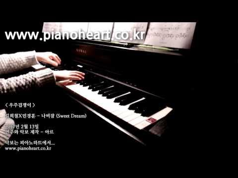 우주겁쟁이(김희철X민경훈) - 나비잠 피아노 연주, Kimheechul&Minkyunghoon - Sweet Dream, pianoheart