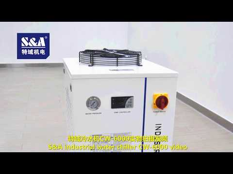 S&A industrial water chiller CW-6000 video